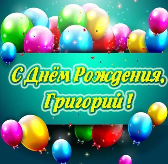 Картинка с днем рождения Григорий