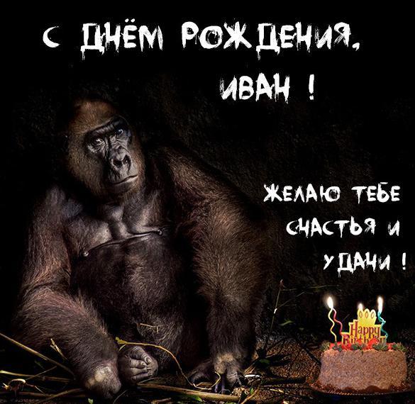 Картинка с днем рождения Иван с приколом