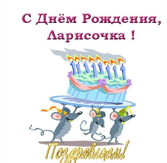 Электронная открытка с днем рождения Ларисочка