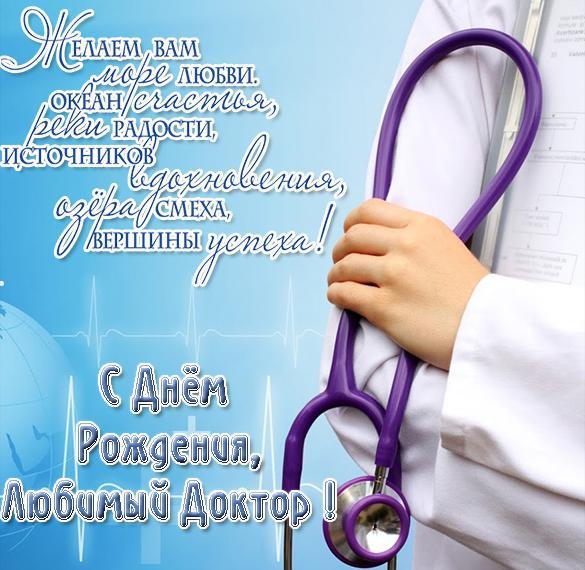 Поздравление с дне рождения медик