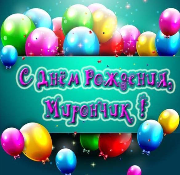 Картинка с днем рождения Мирончик