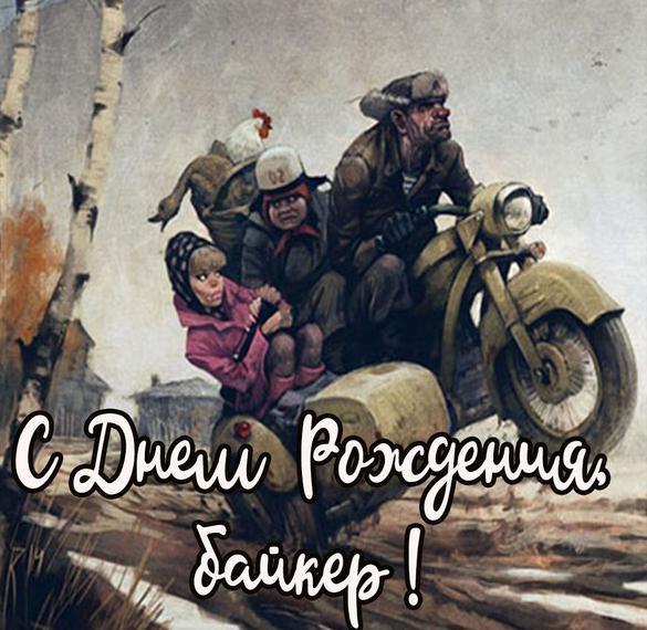 Картинка с днем рождения для мотоциклиста