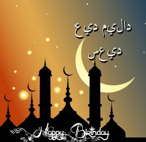 Открытка с днем рождения по арабски