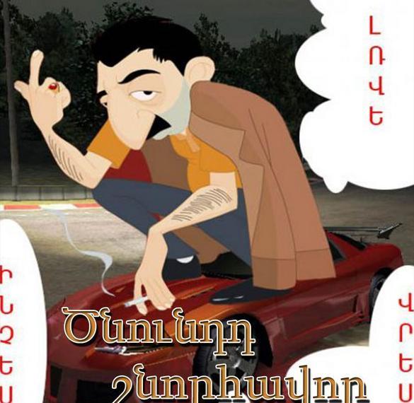 Поздравления на армянском языке с картинкой