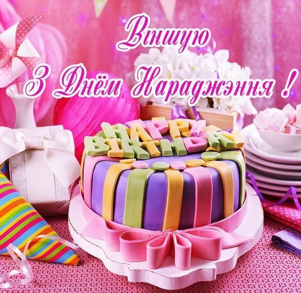 Картинка с днем рождения по белорусски