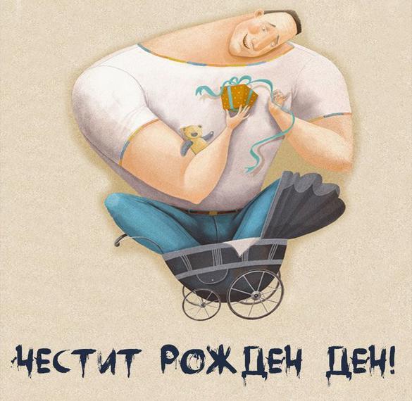 Картинка с днем рождения по болгарски