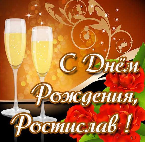 Картинка с днем рождения Ростислав