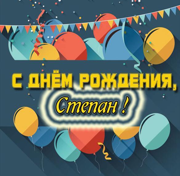 Картинка с днем рождения Степан мужчине