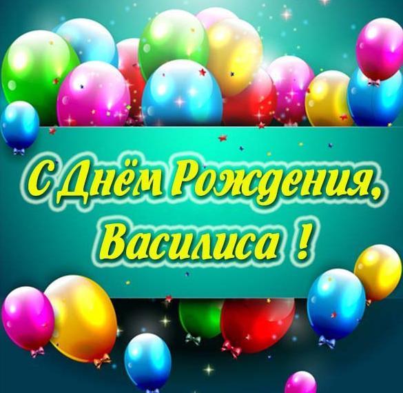 Детская картинка с днем рождения Василиса