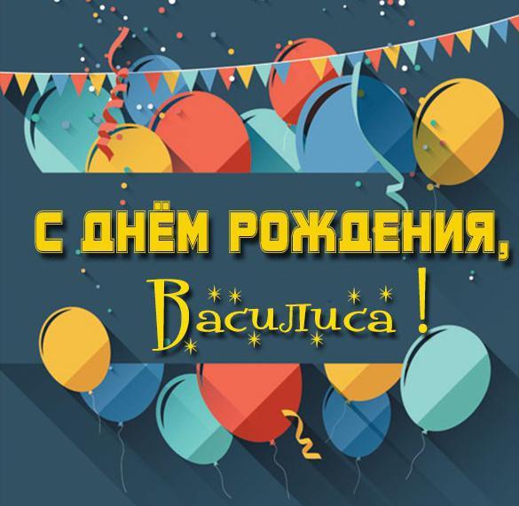 Картинка с днем рождения Василиса девочке