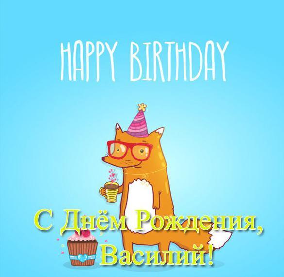 Прикольная открытка с днем рождения Вася