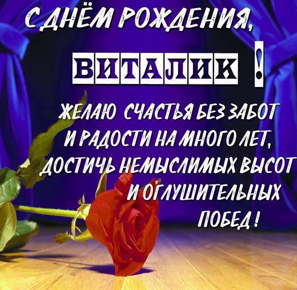 Красивая картинка с днем рождения Виталик