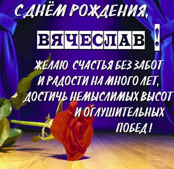 поздравления с днем рождения вячеславу в стихах красивые с открыткой все