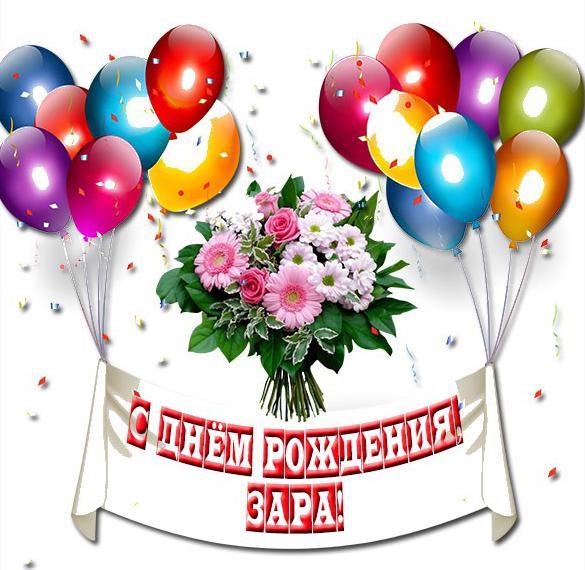 Картинка с днем рождения Зара