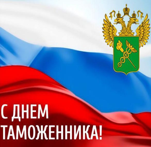 Открытка с днем таможенника Российской федерации