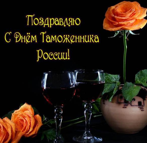 Поздравление в картинке с днем таможенника Российской федерации
