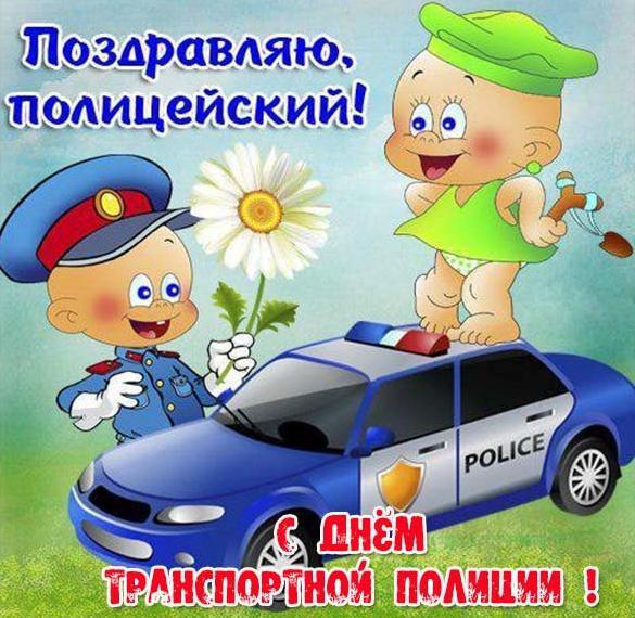 Прикольная открытка с днем транспортной полиции