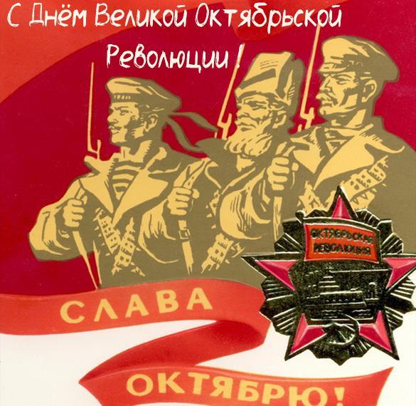 Картинка с днем великой октябрьской революции