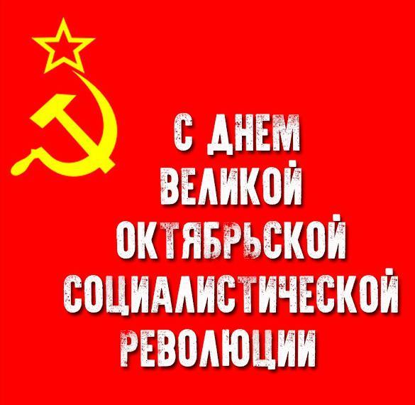 Картинка с днем великой октябрьской социалистической революции