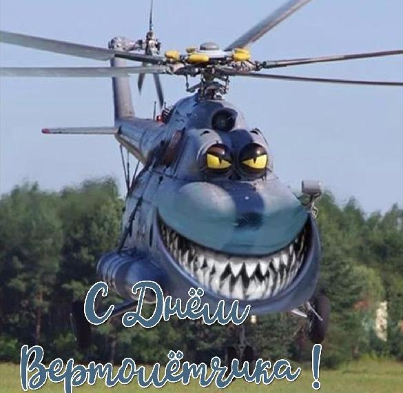 Картинка с днем вертолетчика