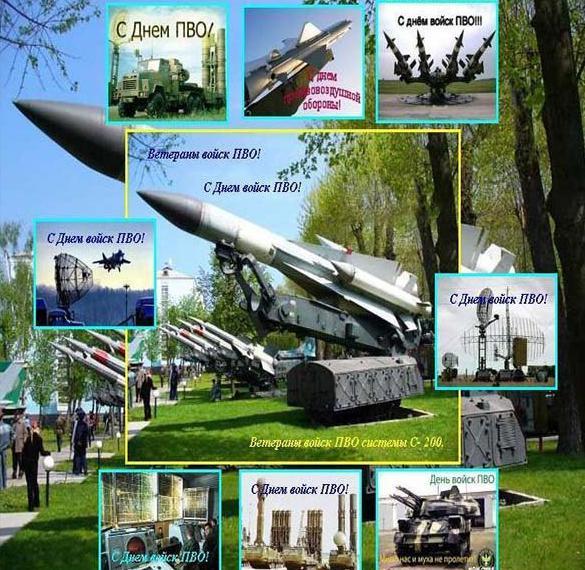 Картинка с днем войск противовоздушной обороны