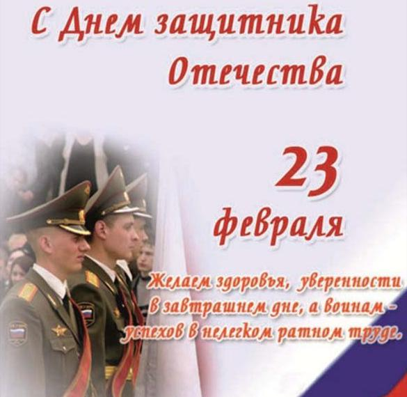 Корпоративная открытка с днем защитника отечества