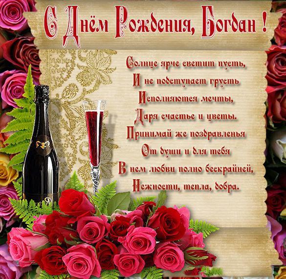 Красивая картинка с днем рождения Богдан