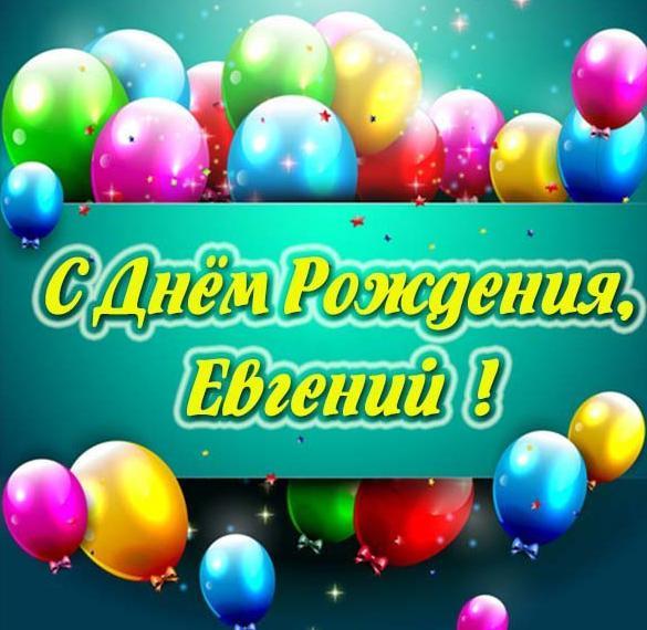 Красивая картинка с днем рождения Евгений