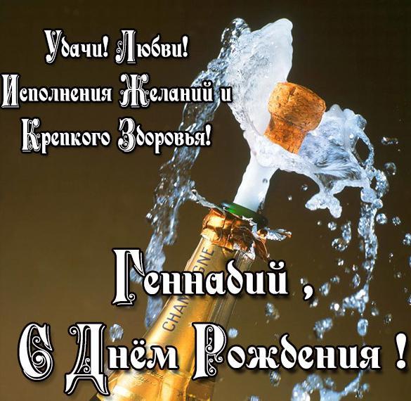 Красивая картинка с днем рождения Геннадий