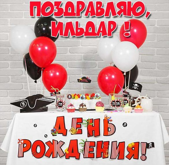 Красивая картинка с днем рождения Ильдар
