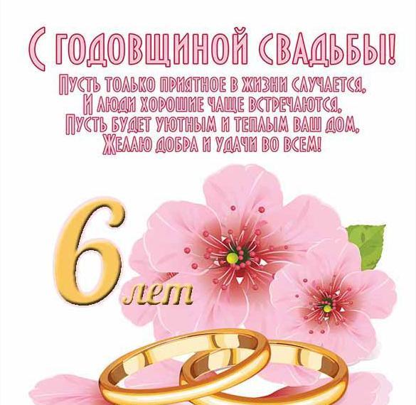 Поздравление для мужа 6 лет свадьбы