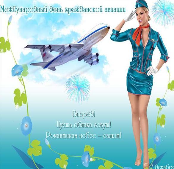 Картинка с международным днем гражданской авиации