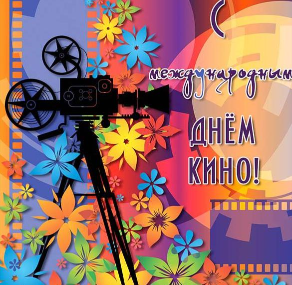 Картинка с международным днем кино