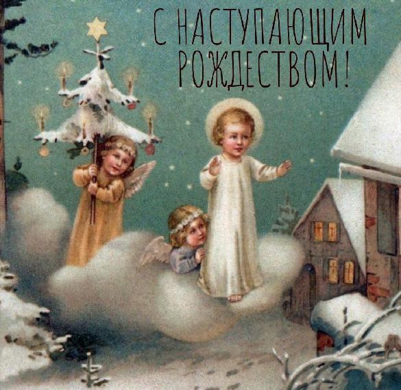 Бесплатная картинка с наступающим Рождеством