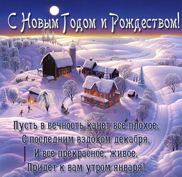 Красивая электронная открытка с Новым Годом и Рождеством
