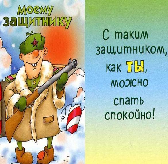 Смешная открытка с праздником 23 февраля
