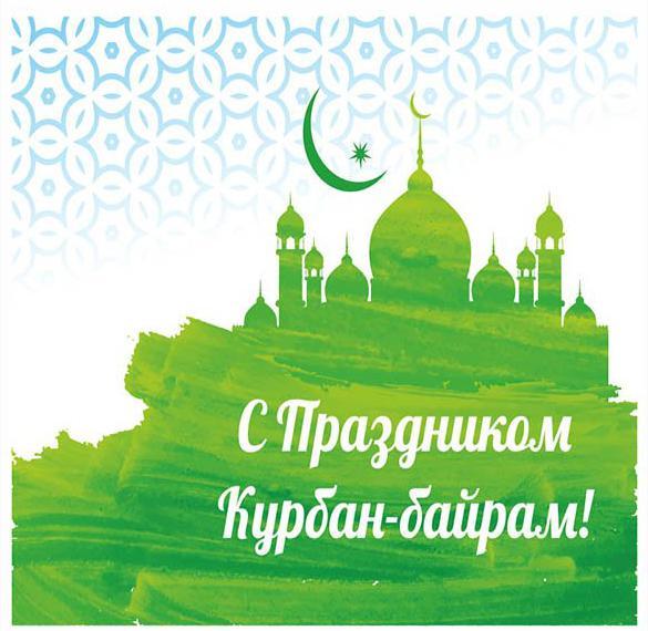 Картинка с праздником Курбан Байрам с поздравлением