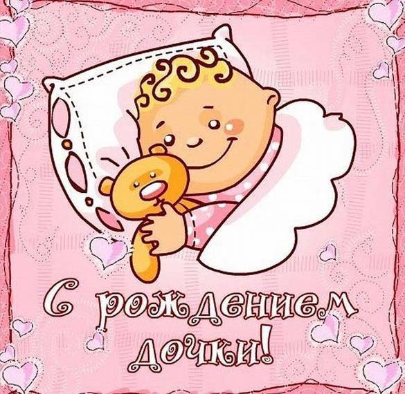 Виртуальная открытка с рождением доченьки