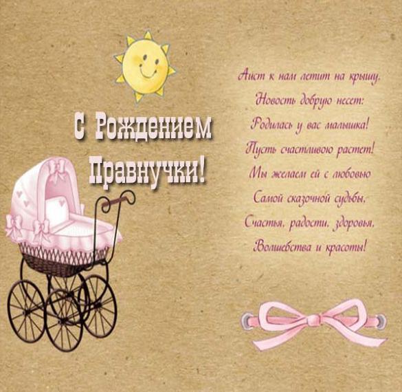 Открытка с рождением правнучки