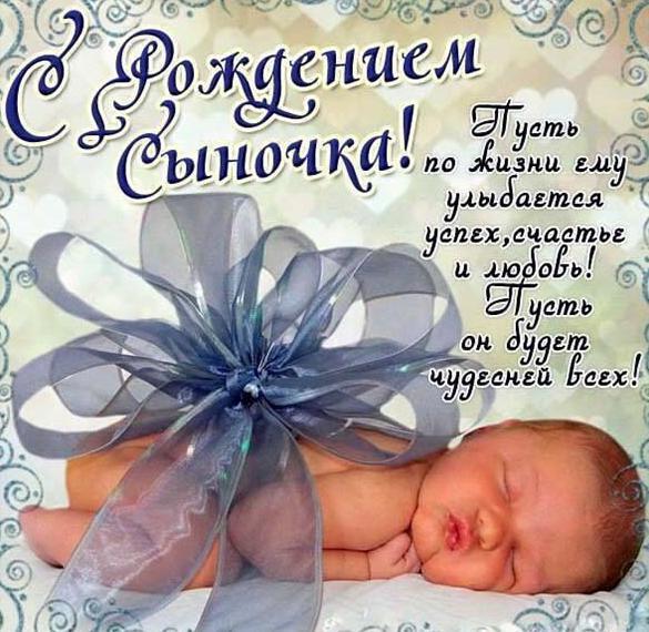 Виртуальная картинка с рождением сыночка