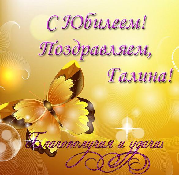 Открытка с юбилеем Галина