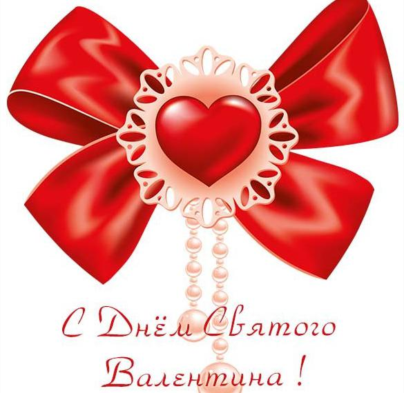 Очень красивая открытка с днем Святого Валентина