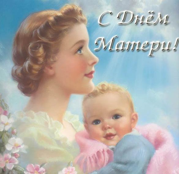 Классная открытка ко дню матери