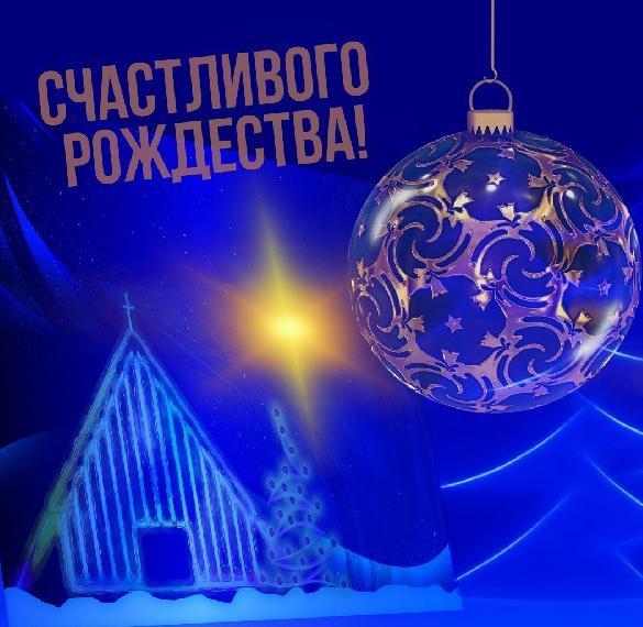 Красивая картинка Счастливого Рождества