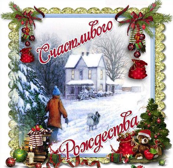 Красивая открытка Счастливого Рождества
