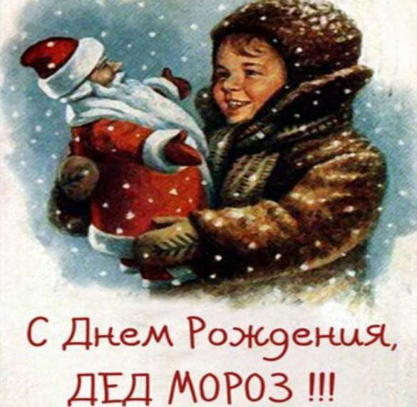 Картинка сегодня день рождения Деда Мороза