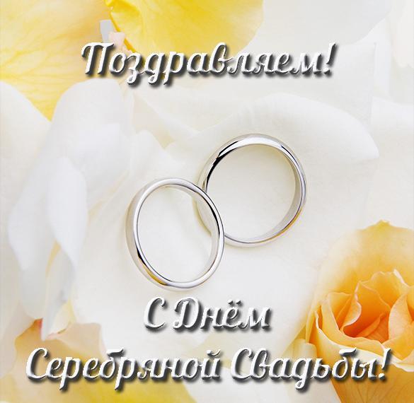 Электронная открытка на серебряную свадьбу