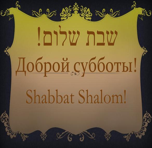Открытка Шабат шалом в картинке