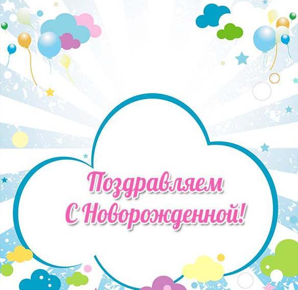 Шаблон открытка с новорожденной
