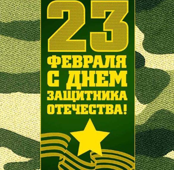 Шаблон открытки с 23 февраля мужчинам